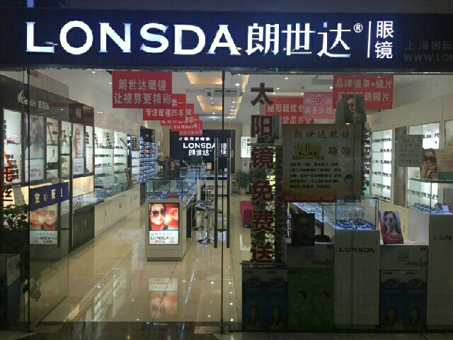 LONSDA朗世达眼镜(上海浦东新区店)