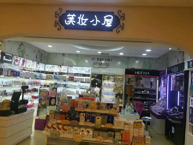 美妆小屋(下沙店)