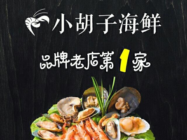 四川小胡子海鲜(新民街店)