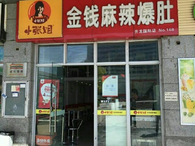 小张姐金钱麻辣爆肚(升龙店)