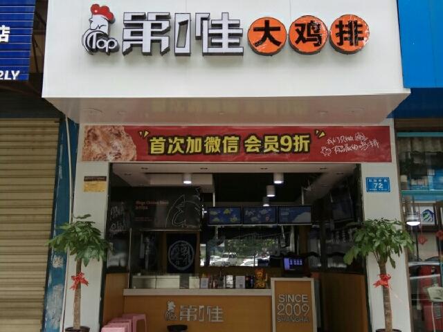 第一佳大鸡排(浏阳店)