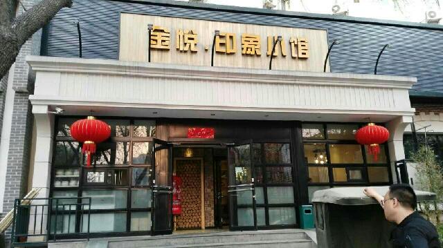 金悦·印象小馆(三里河店)
