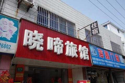 上海哓啼旅馆