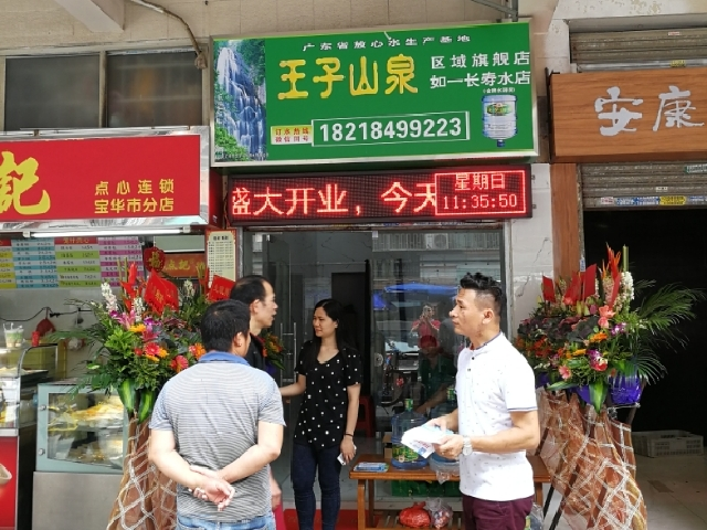 广州王子山泉桶装水(如一长寿水店)