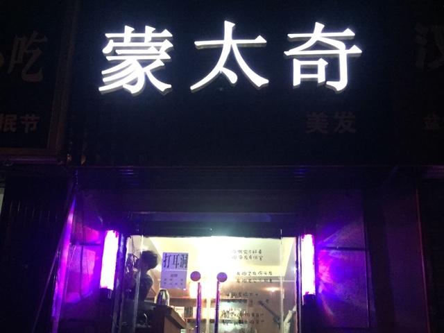 得一鲜阳澄湖大闸蟹(深圳店)
