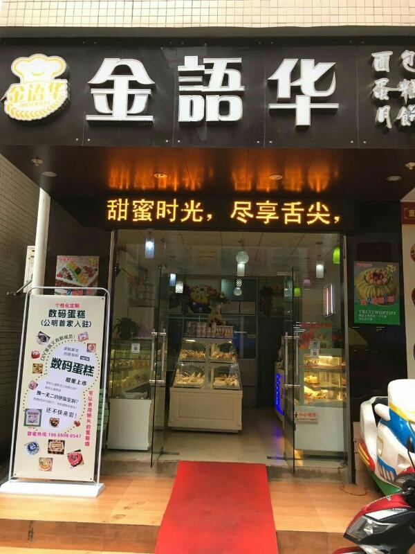 金语华蛋糕店