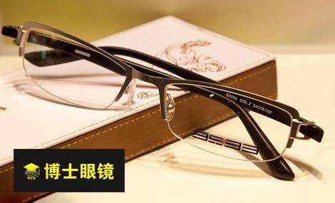 博士眼镜 - 大图