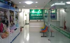 南京怡湖宠物诊所