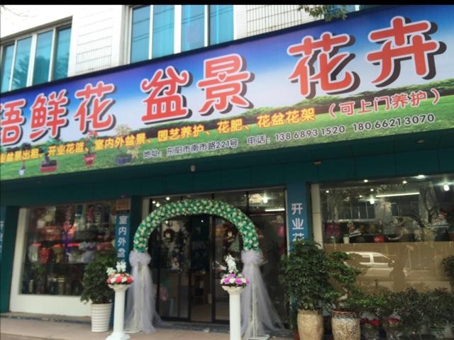 花语鲜花店