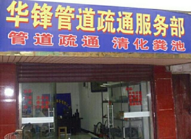 华峰管道疏通服务部