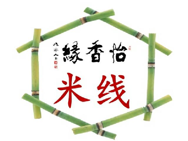 怡香缘米线(嘉悦店)