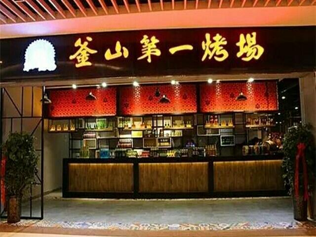 釜山第一烤场(华盛奥特莱斯店)