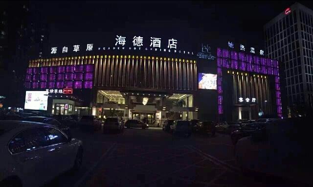 海德酒店(天绿草缘包包店)