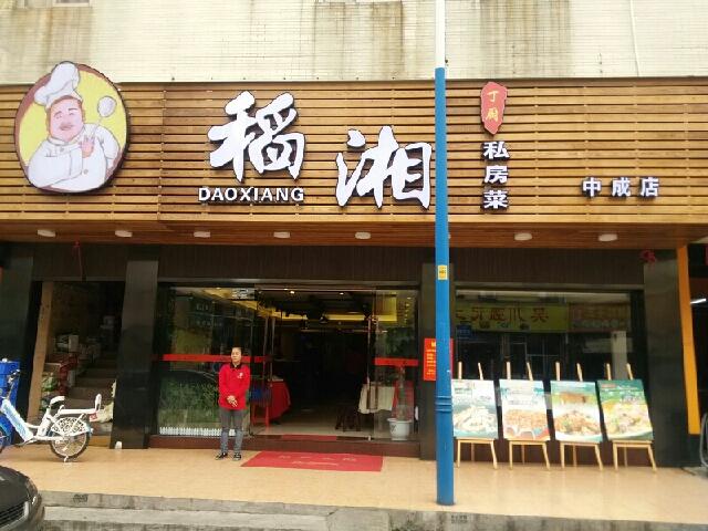 稻湘丁厨私房菜(中成路店)