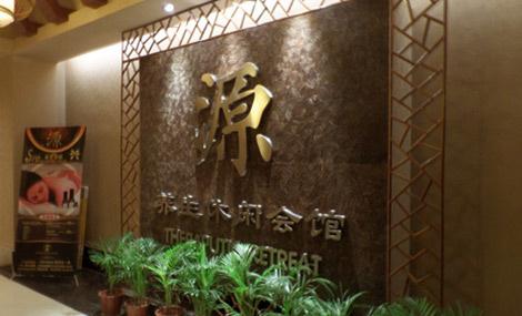 三亚国际饭店源养生会馆