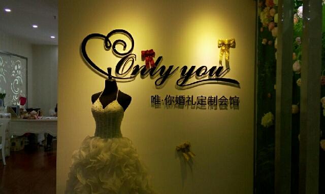 唯你婚礼定制会馆