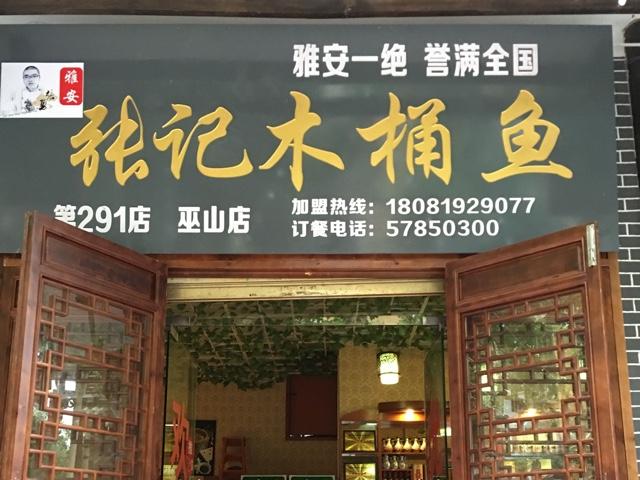 雅安张记木桶鱼(巫山291分店)