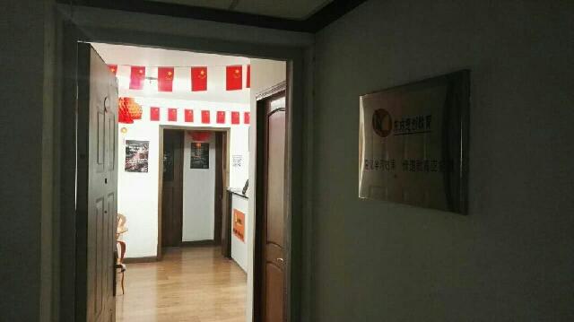 北京东方思创教育咨询有限责任公司