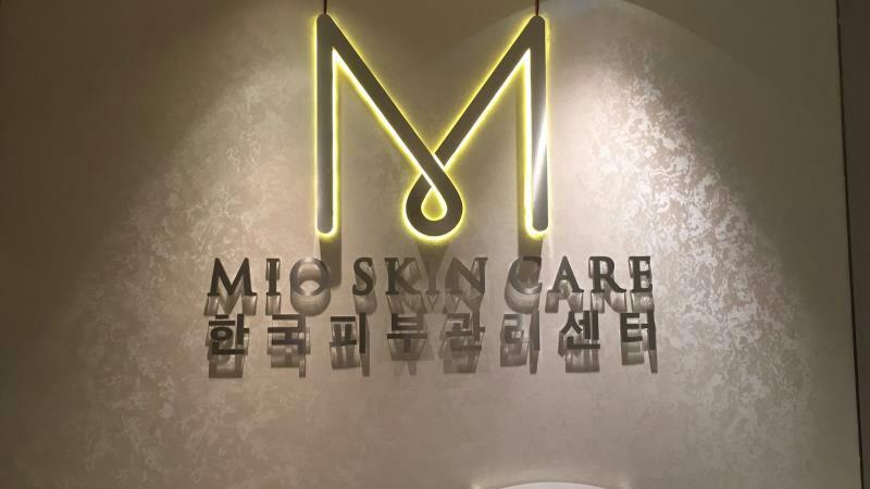mio skin care 韩国皮肤管理中心
