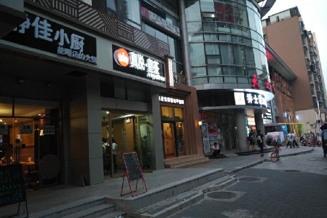 真悦皇茶(双井店)