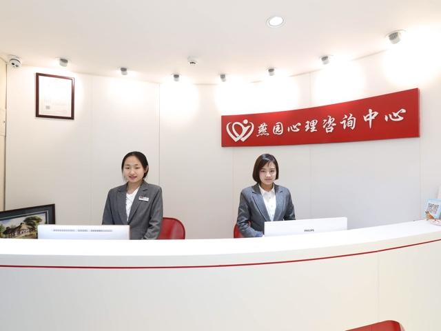 燕园博思心理咨询北京总中心