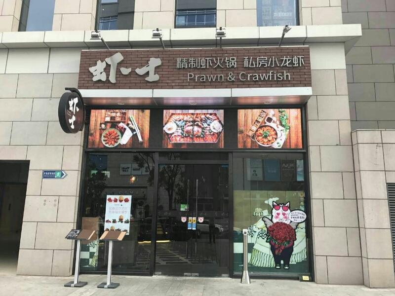 虾士(祥云店)