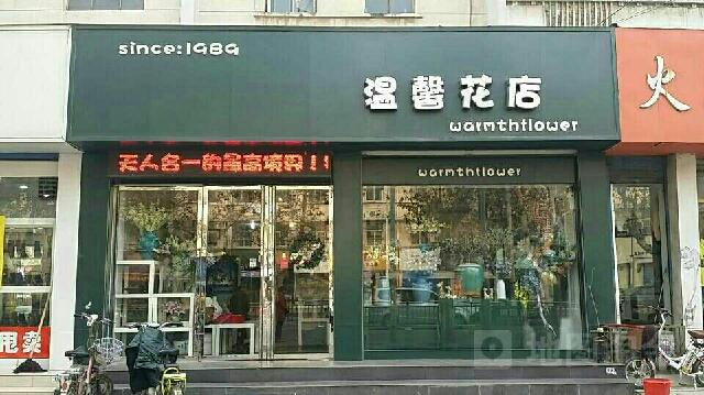 温馨花店(营门口店)