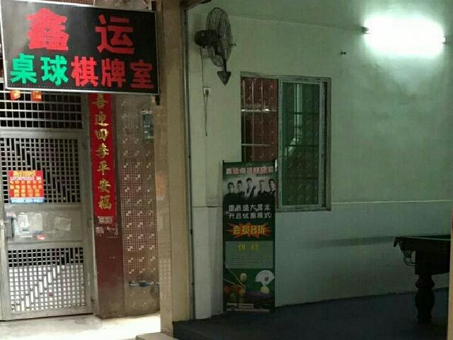 鑫运桌球棋牌室