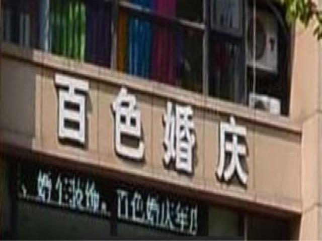 杭州萧山百色婚庆策划工作室