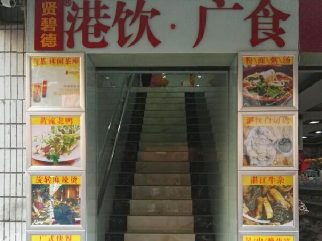 港饮广食广式快餐
