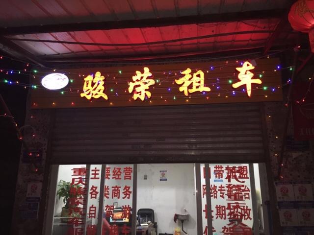 骏荣租车(九龙坡店)