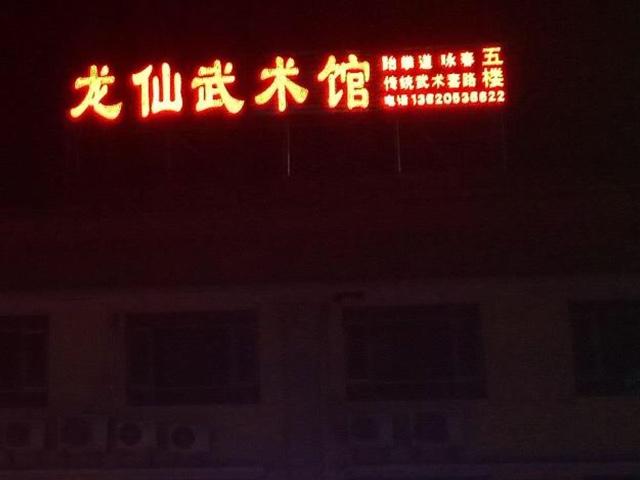 龙仙武术馆