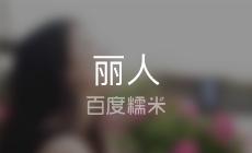 上海微蜜木木哒(木木哒凤翔店)