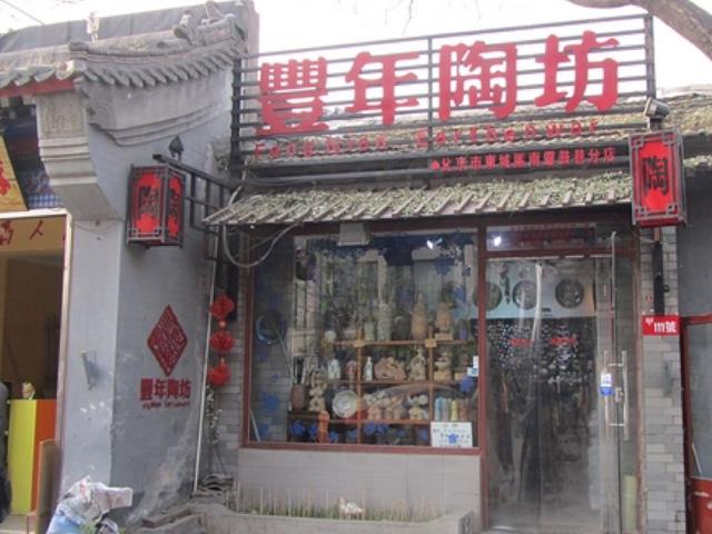 丰年陶坊(798店)