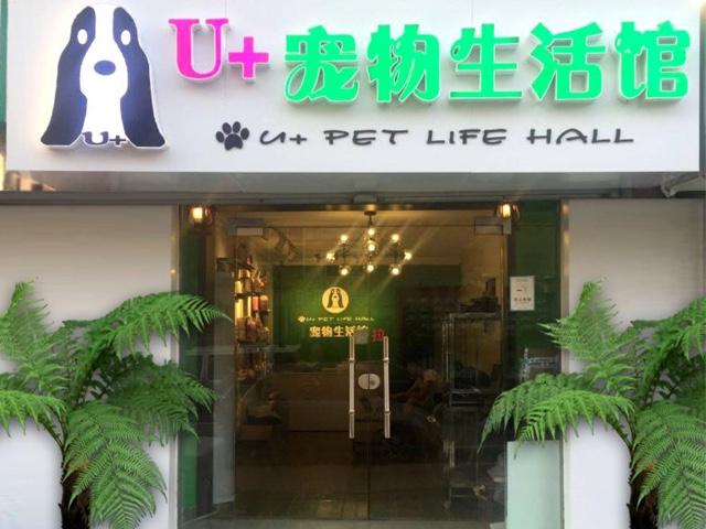 U+宠物生活馆