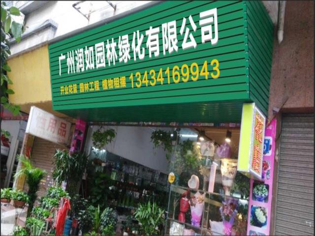 广州润如园林绿化有限公司