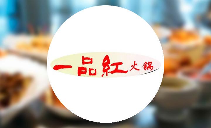 一品红火锅(西固城店)