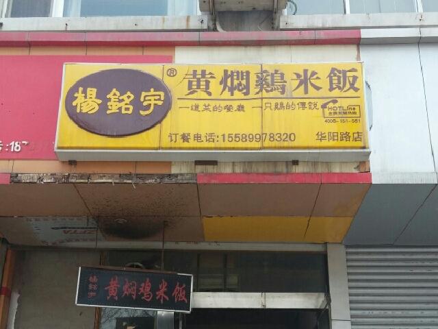 杨铭宇黄焖鸡米饭(华阳路店)