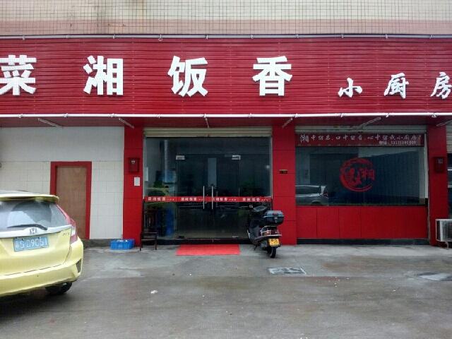 麦克风(东方红大道店)