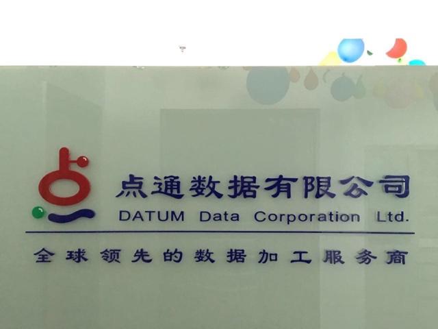 点通数据有限公司