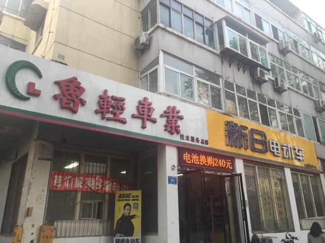 鲁轻电动车(青龙桥店)