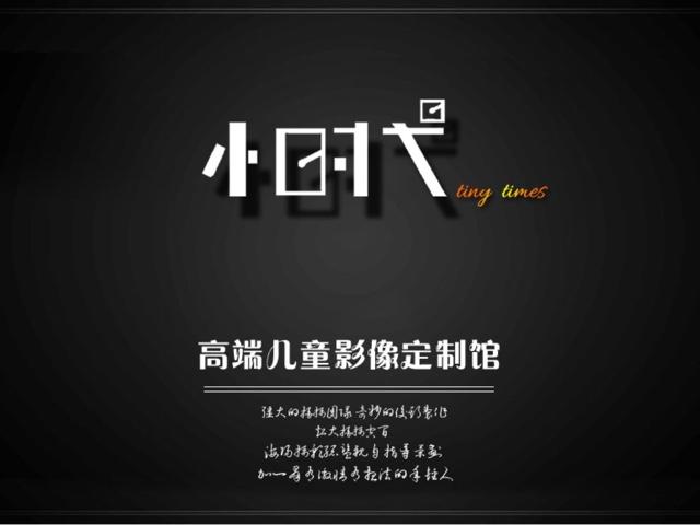 小时代儿童摄影工作室(太原店)
