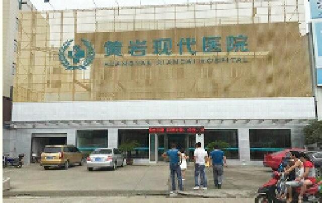 台州黄岩现代医院