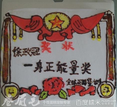 寿星公蛋糕: 寿星公蛋糕: 奖状蛋糕图片