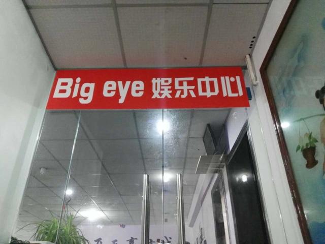 Big eye娱乐中心(共和新路店)