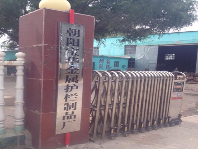 宝华金属护栏