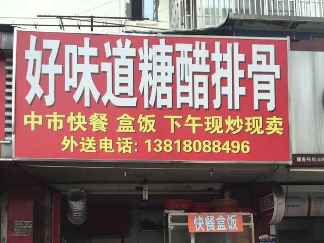 农业大寨铁锅炖饭店