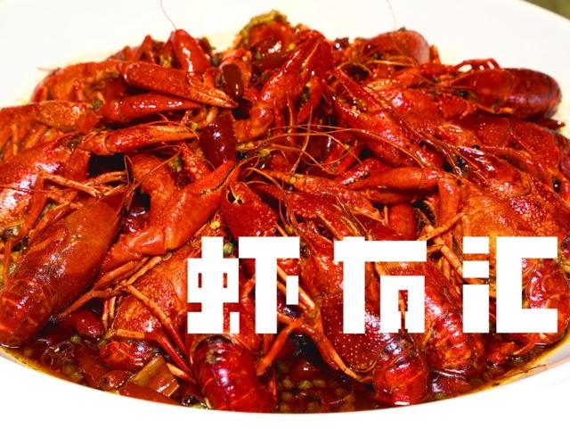 虾友汇麻辣小龙虾