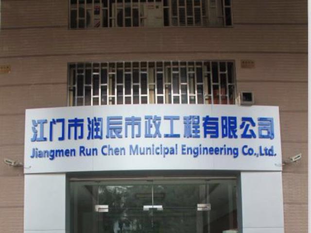 润辰市政工程