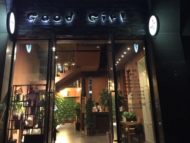 Goodgirl造型连锁(万象城店)